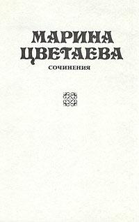 Марина Цветаева Марина Цветаева. Сочинения. В трех томах. Том 2
