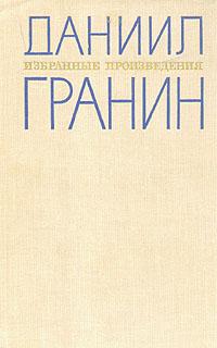 Даниил Гранин Даниил Гранин. Избранные произведения в двух томах. Том 1 даниил шафран том 7