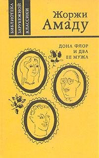 Жоржи Амаду Дона Флор и два её мужа