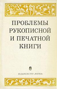 Проблемы рукописной и печатной книги