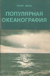 Популярная океанография Понимание роли океана в развитии...