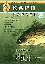 Диалоги о рыбалке. Выпуск 2. Карп. Карась цена