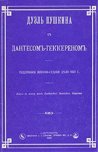 Дуэль Пушкина с Дантесом-Геккереном. Подлинное военно-судное дело 1837 года