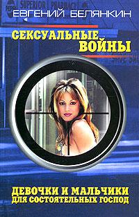 Евгений Белянкин Сексуальные войны. Девочки и мальчики для состоятельных господ