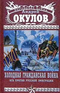 Андрей Окулов Холодная Гражданская война