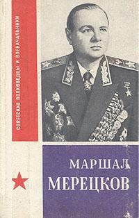 П. Я. Егоров Маршал Мерецков