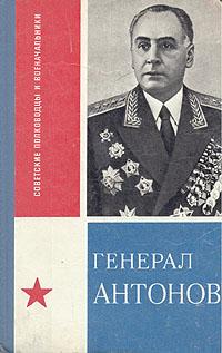 И. И. Гаглов Генерал Антонов