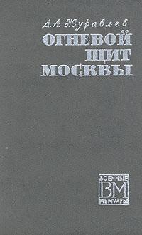 Д. А. Журавлев Огневой щит Москвы