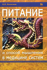 В. Л. Кочетков Питание и способы мышления в медицине систем в л кочетков питание и способы мышления в медицине систем
