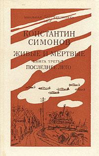 все цены на Константин Симонов Живые и мертвые. Роман в трех книгах. Книга 3 онлайн