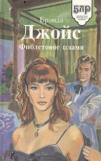 Брэнда Джойс Фиолетовое пламя