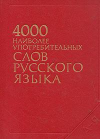 4000 наиболее употребительных слов русского языка словари кяхтинского пиджина