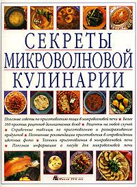 Кэрол Бауэн Секреты микроволновой кулинарии