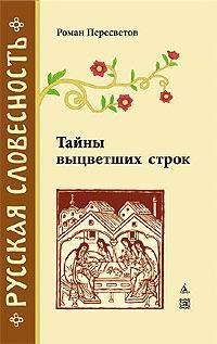Роман Пересветов Тайны выцветших строк