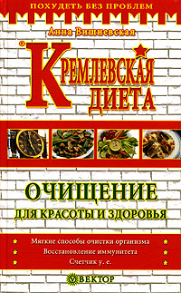 Анна Вишневская Кремлевская диета. Очищение для красоты и здоровья