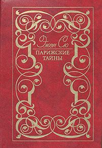 Эжен Сю Парижские тайны. В двух томах. Том 1 стоимость