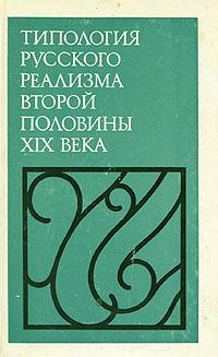 Типология русского реализма второй половины XIX века