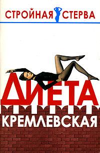 М. В. Цейтлина Диета кремлевская