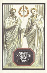 Торнтон Уайлдер,Деже Костолани Жизнь и смерть двух цезарей