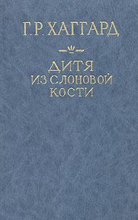 Г. Р. Хаггард Дитя из слоновой кости
