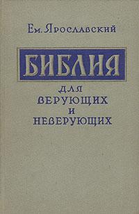 Ем. Ярославский Библия для верующих и неверующих
