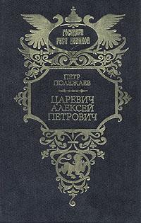 Царевич Алексей Петрович В книге подробно талантливо...