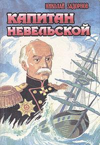 цена на Н. Задорнов Капитан Невельской
