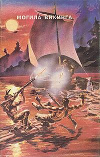 П. Рен, О. Гофман Могила викинга. На дальнем западе. Лазутчик