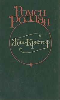 Ромен Роллан Жан-Кристоф. В четырех томах. Том 4 кристоф титц неравные соседи