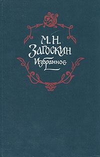 М. Н. Загоскин М. Н. Загоскин. Избранное