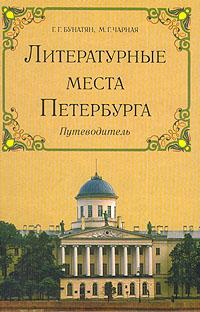 Г. Г. Бунатян, М. Г. Чарная Литературные места Петербурга