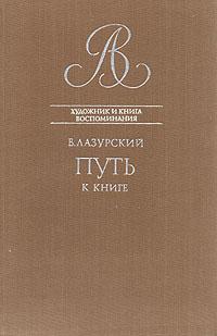 В. Лазурский Путь к книге