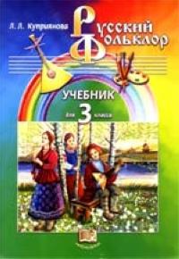 Куприянова Л.Л. Русский фольклор: Учебник для 3 класса начальной школы современный русский фольклор сибири