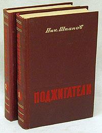 Н. Шпанов Поджигатели (комплект из 2 книг)