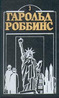 Гарольд Роббинс Гарольд Роббинс. Комплект из двенадцати книг. Книга 3