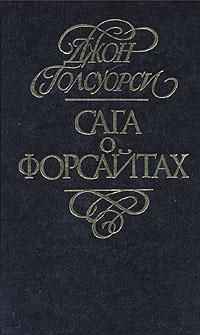 Джон Голсуорси Сага о Форсайтах. В четырех томах. Том 4 джон голсуорси сага о форсайтах в четырех книгах книга 3