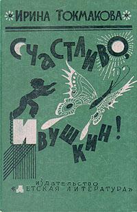 Ирина Токмакова Счастливо, Ивушкин! ирина токмакова людмилка и тим в сказочном саду