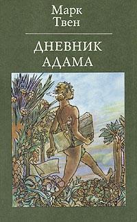 Марк Твен Дневник Адама