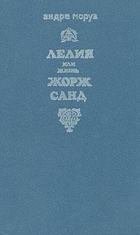 Рецензия  на книгу Лелия, или Жизнь Жорж Санд