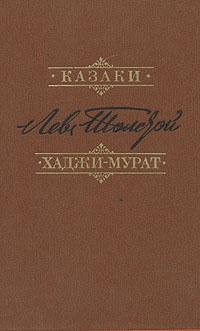 Лев Толстой Казаки. Хаджи-Мурат аудиокнига хаджи мурат слушать онлайн