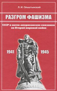 Л. И. Ольштынский Разгром фашизма. СССР и англо-американские союзники во Второй мировой войне
