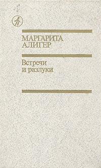 Маргарита Алигер Встречи и разлуки