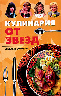 Людмила Соколова Кулинария от звезд