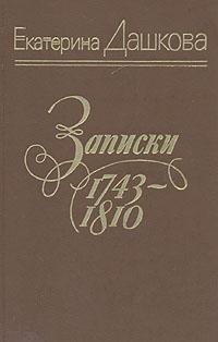 Екатерина Дашкова Екатерина Дашкова. Записки. 1743-1810 стоимость