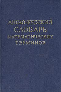 Англо-русский словарь математических терминов англо русский словарь математических терминов