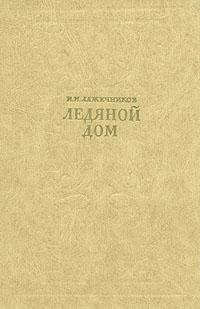 Иван Лажечников Ледяной дом лажечников и ледяной дом роман в четырех частях