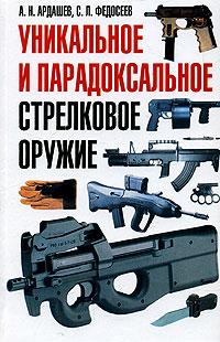 цена на А. Н. Ардашев, С. Л. Федосеев Уникальное и парадоксальное стрелковое оружие