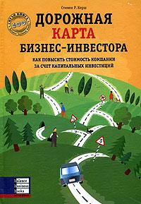 Стивен Р. Керш Дорожная карта Бизнес-инвестора
