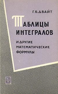 Таблицы интегралов и другие математические формулы Книга содержит весьма подробные...
