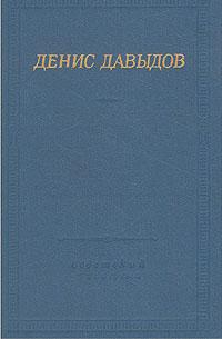 Денис Давыдов Денис Давыдов. Стихотворения сергей давыдов один из рода